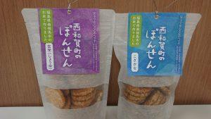 福島県南相馬産のお米でポン菓子