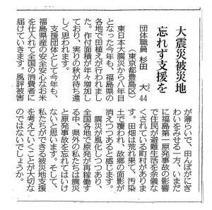 東京新聞6月30日付に掲載されました